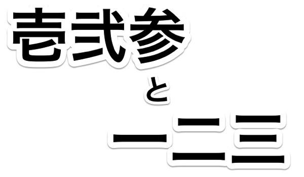 漢数字の大字