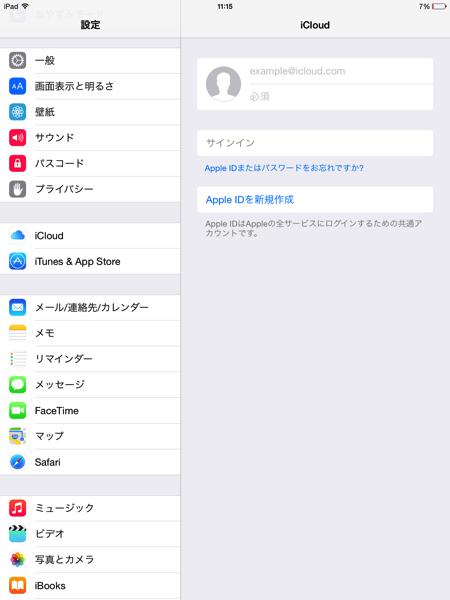 iCloudサインアウト
