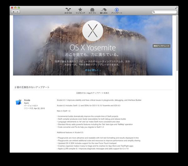 AppStore Xcode6.3