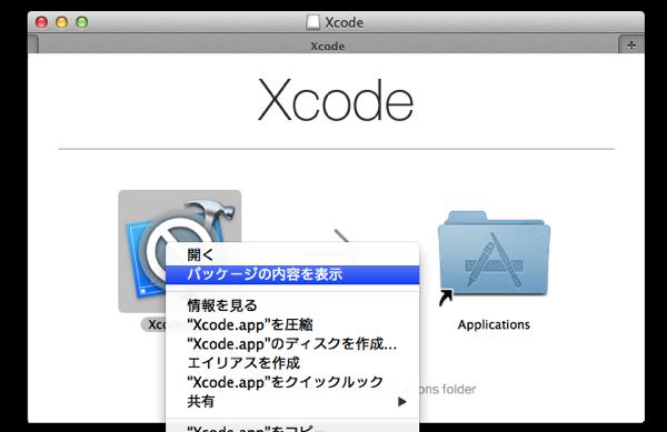 Xcode6.3の中身を表示
