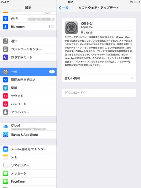 iPad3にiOS9へのアップデート通知