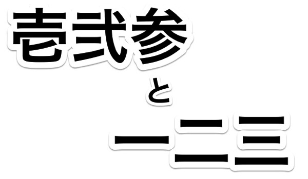 ... 漢字バージョンがなぜ必要なの